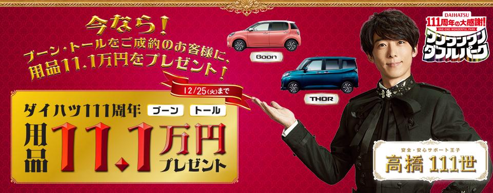 用品11.1万円プレゼント