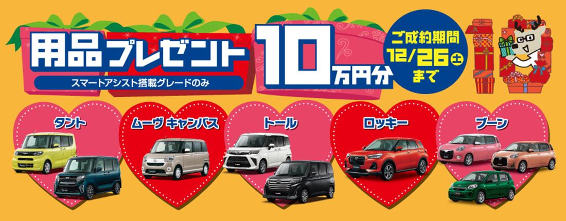 用品10万円プレゼント