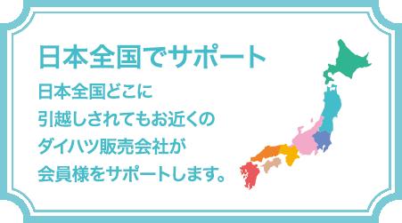 日本全国でサポート
