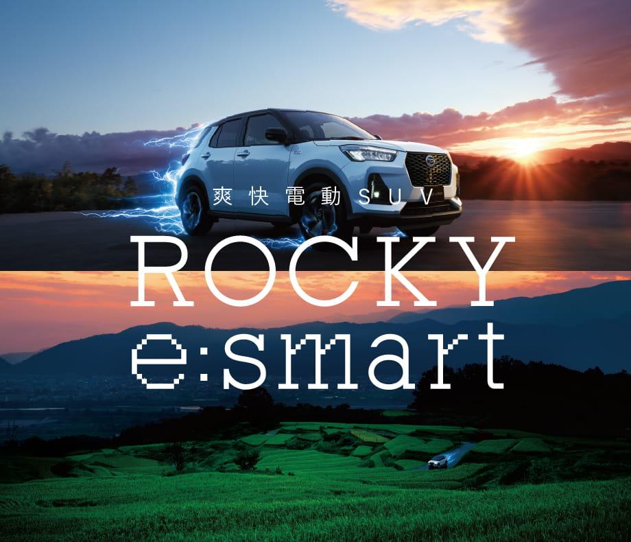 ROCKY e:smart