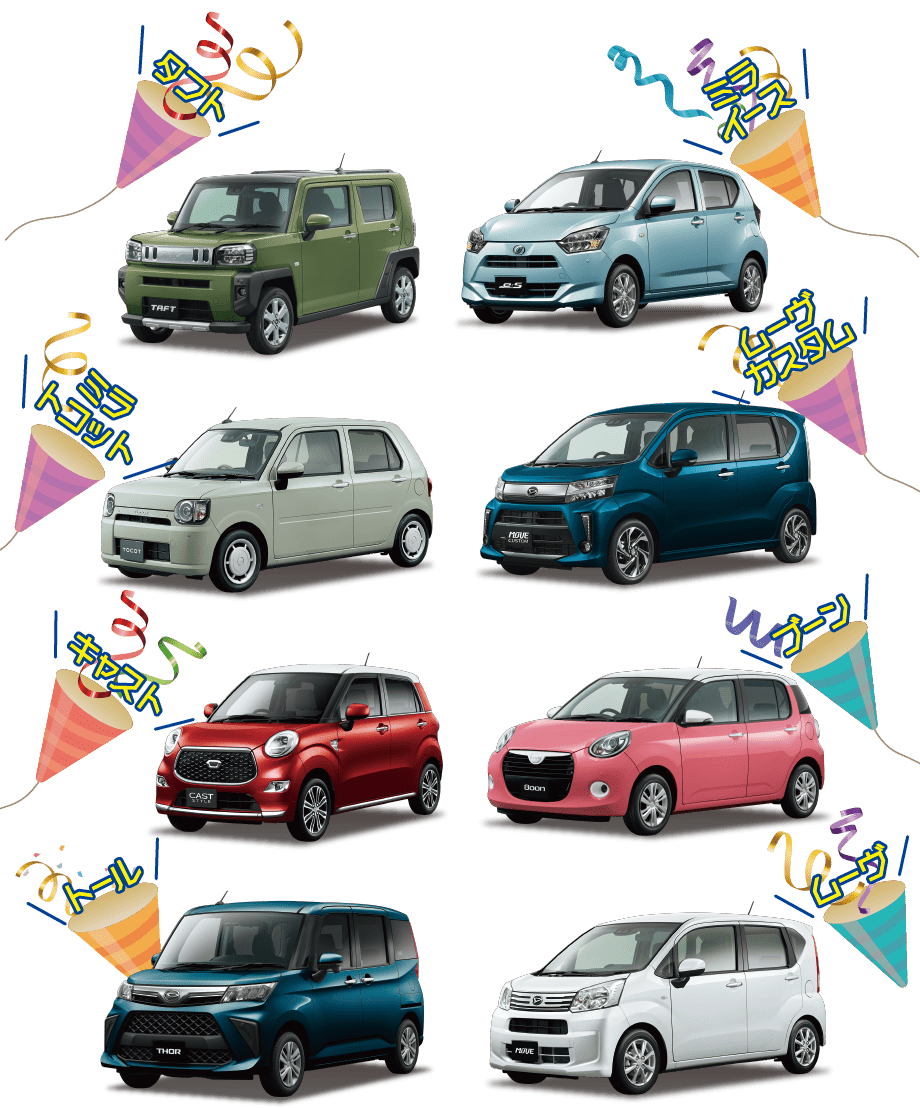 対象車種のスマートアシスト搭載グレード新車をご成約のお客様に8万円分の用品プレゼント