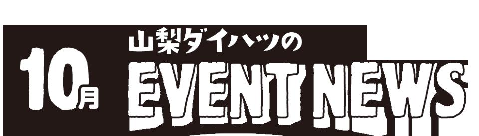 山梨ダイハツの10月EVENTNEWS