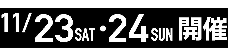2019年11月23・24日