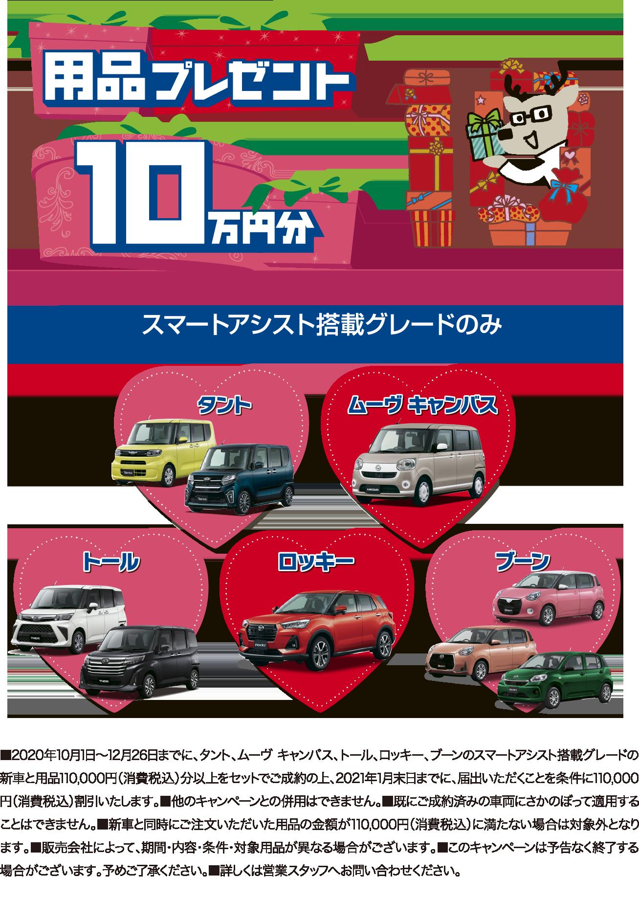 用品プレゼント10万円分!ご成約期間12/26(土)まで