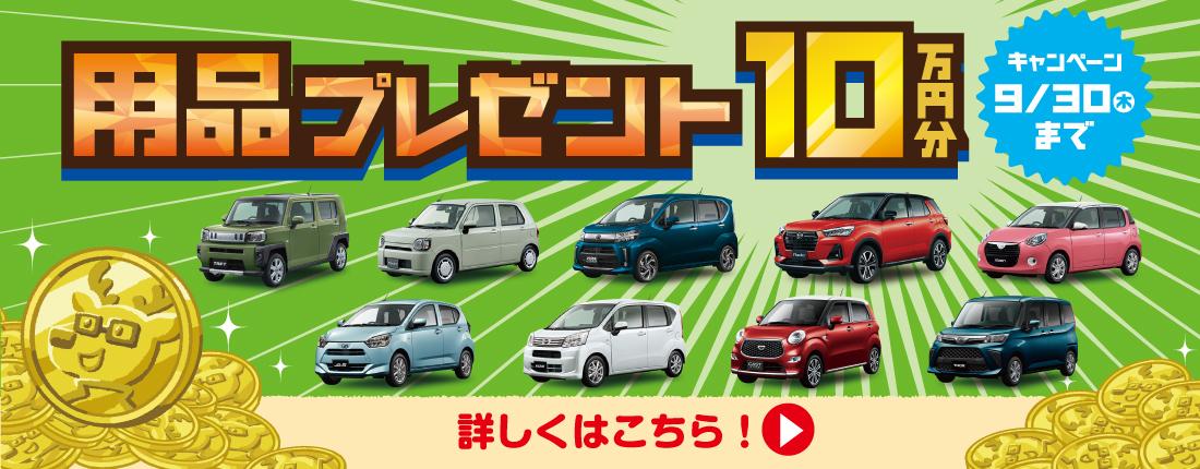 用品10万円分プレゼント キャンペーン9月0日まで