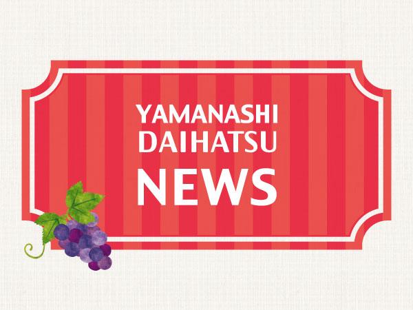 富士吉田市と地域見守り活動に関する協定を締結しました