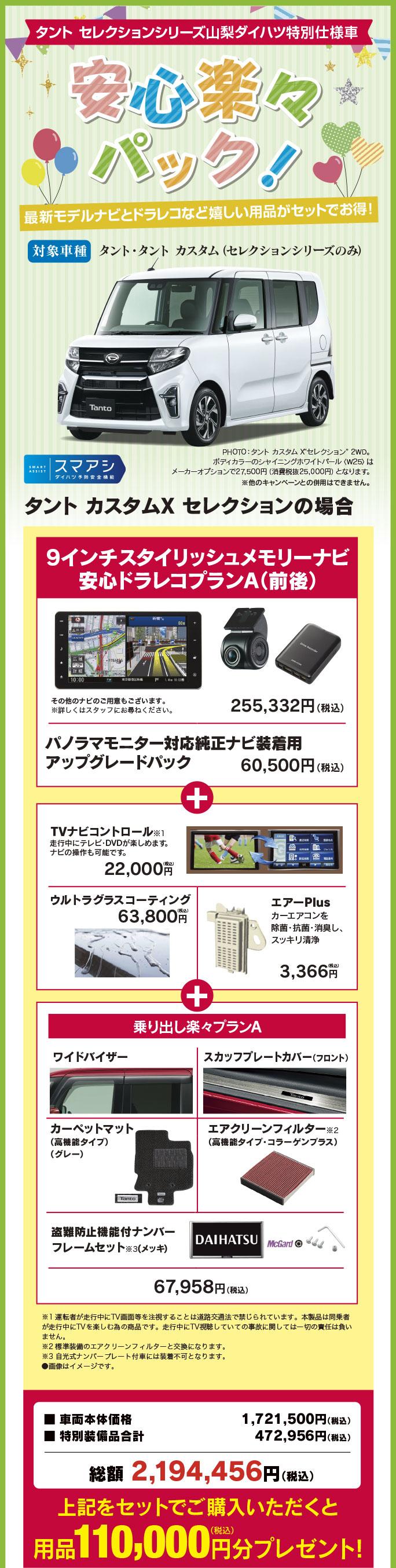 タント カスタムX セレクション安心楽々パック!