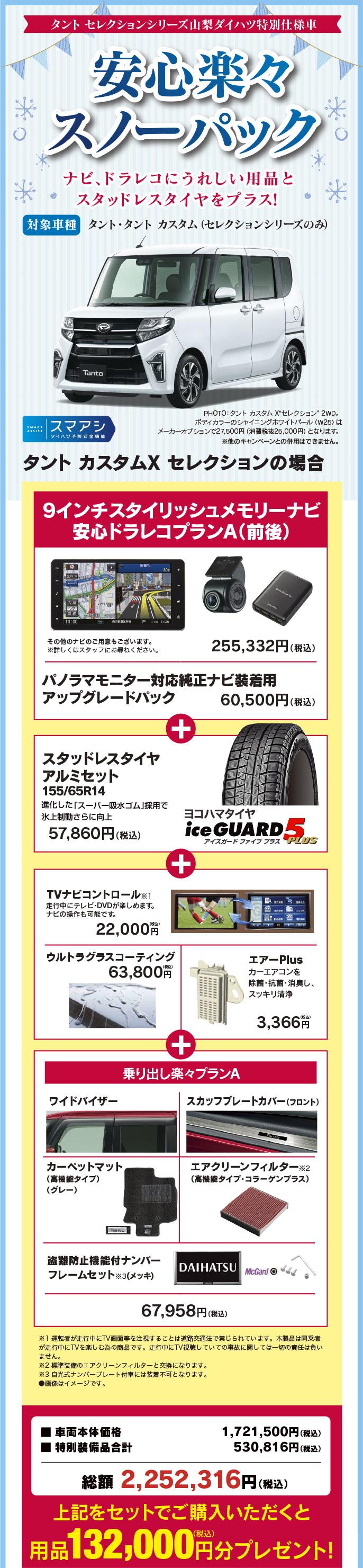 タント カスタムX セレクション安心楽々スノーパック!