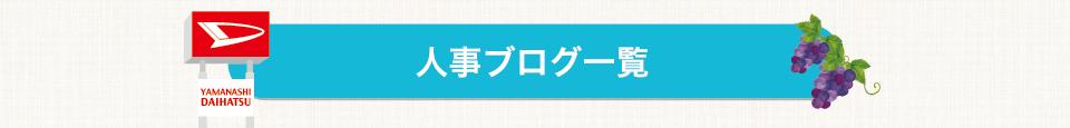人事blog