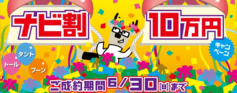 ナビ割10万円