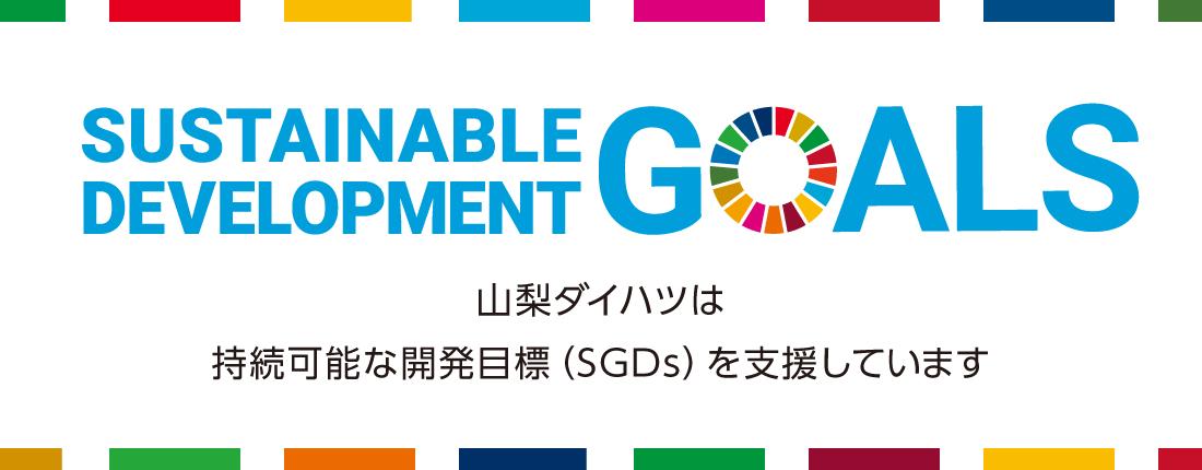 山梨ダイハツは持続可能な開発目標(SDGs)を支援しています