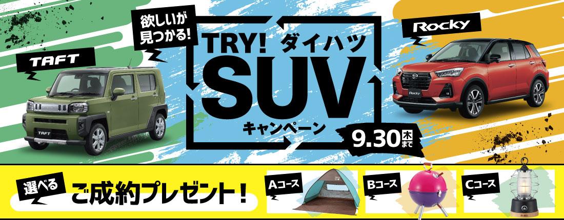 TRY ダイハツSUVキャンペーン