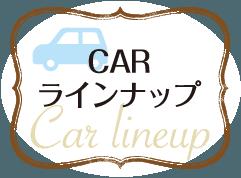 CARラインナップ