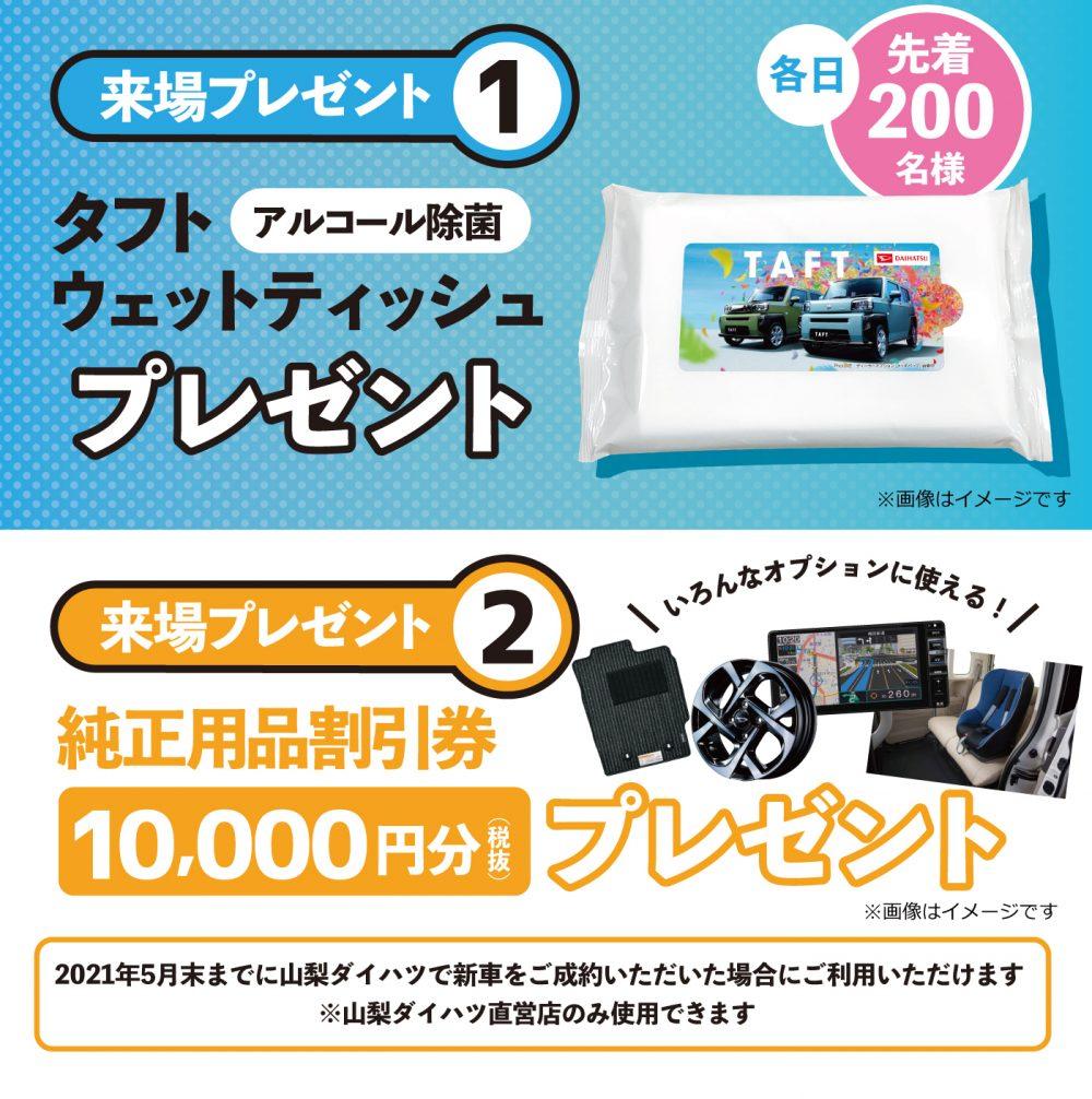 純正用品割引券10,000円プレゼント。